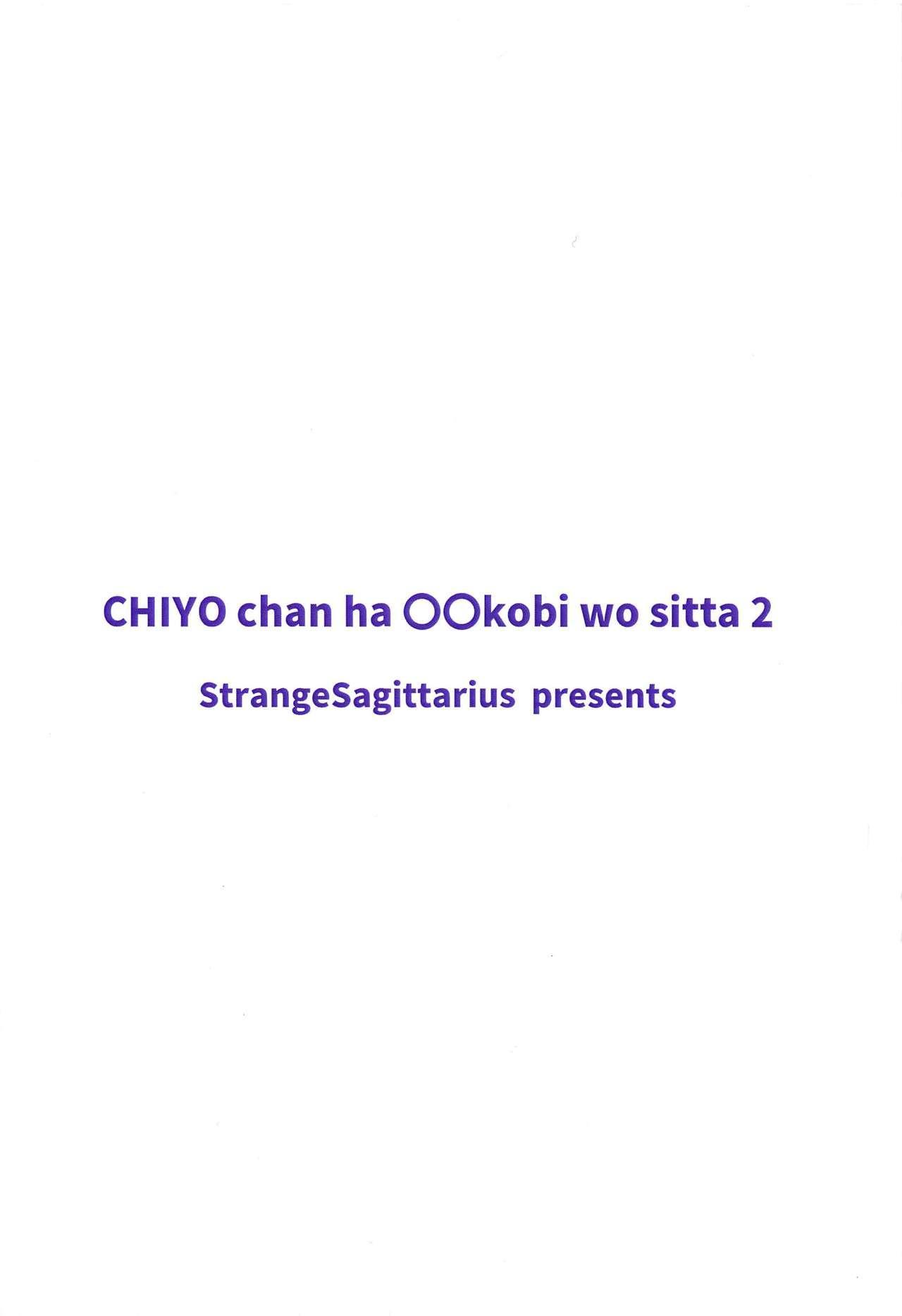 CHIYOchan ha 〇〇kobi wo sitta 2 25