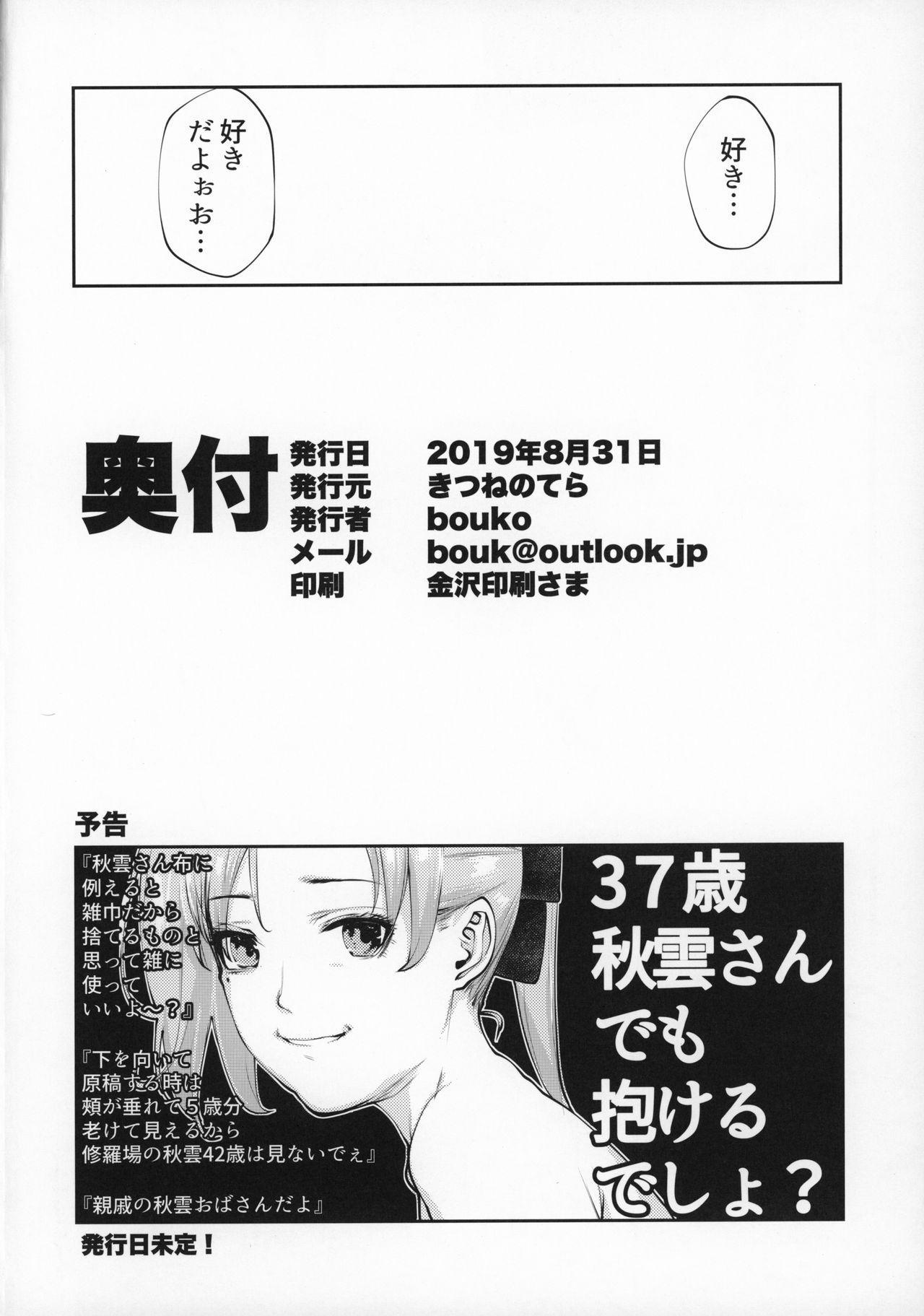 [kitsunenotera (bouko)] Kou demo Shinakya Akigumo-san 25-sai ga Teitoku to Hameru Kikai Isshou Konai desho (Kantai Collection -KanColle-) 24