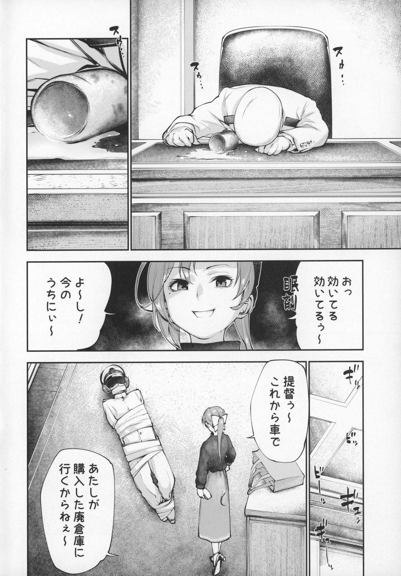 [kitsunenotera (bouko)] Kou demo Shinakya Akigumo-san 25-sai ga Teitoku to Hameru Kikai Isshou Konai desho (Kantai Collection -KanColle-) 2