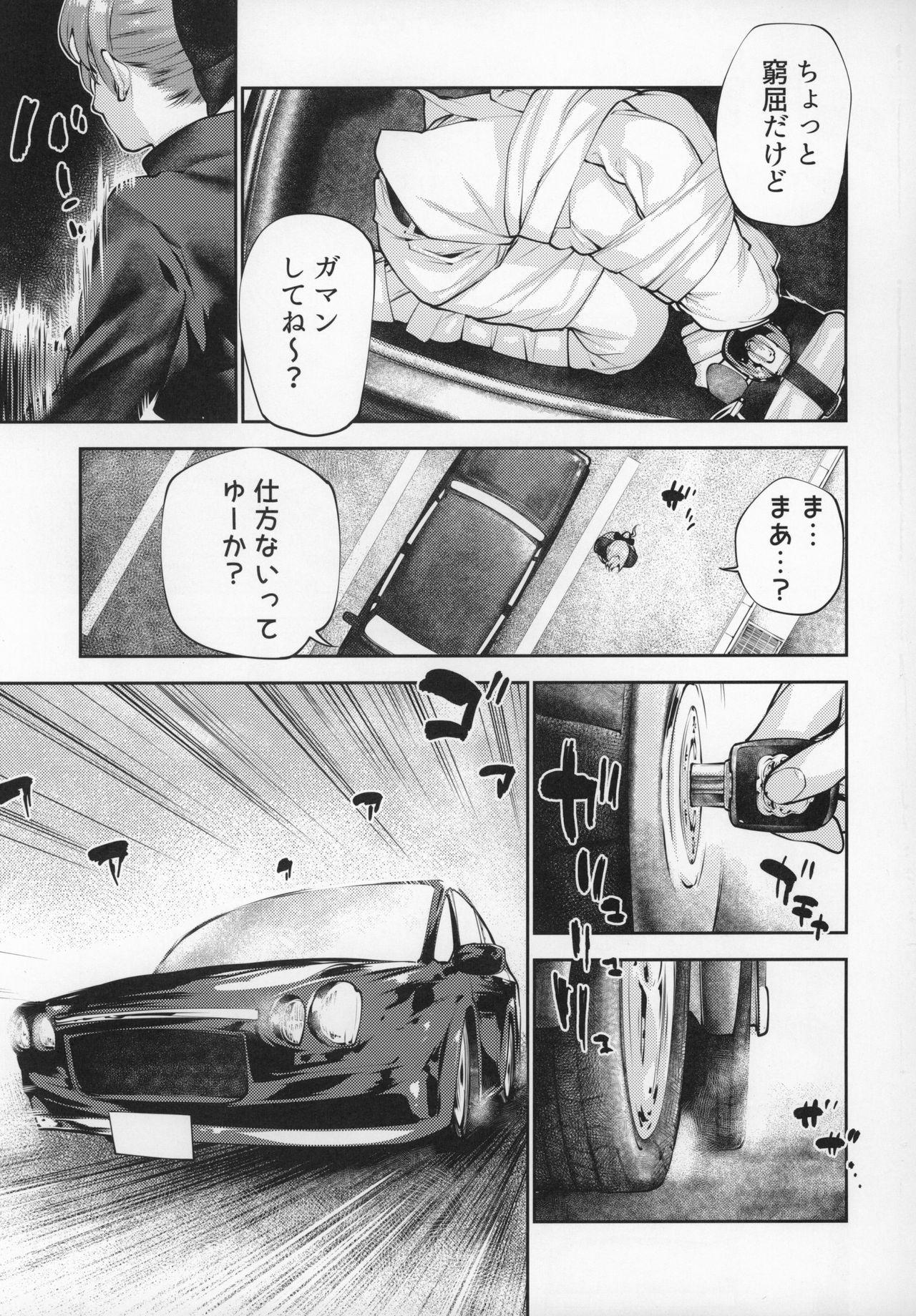 [kitsunenotera (bouko)] Kou demo Shinakya Akigumo-san 25-sai ga Teitoku to Hameru Kikai Isshou Konai desho (Kantai Collection -KanColle-) 3
