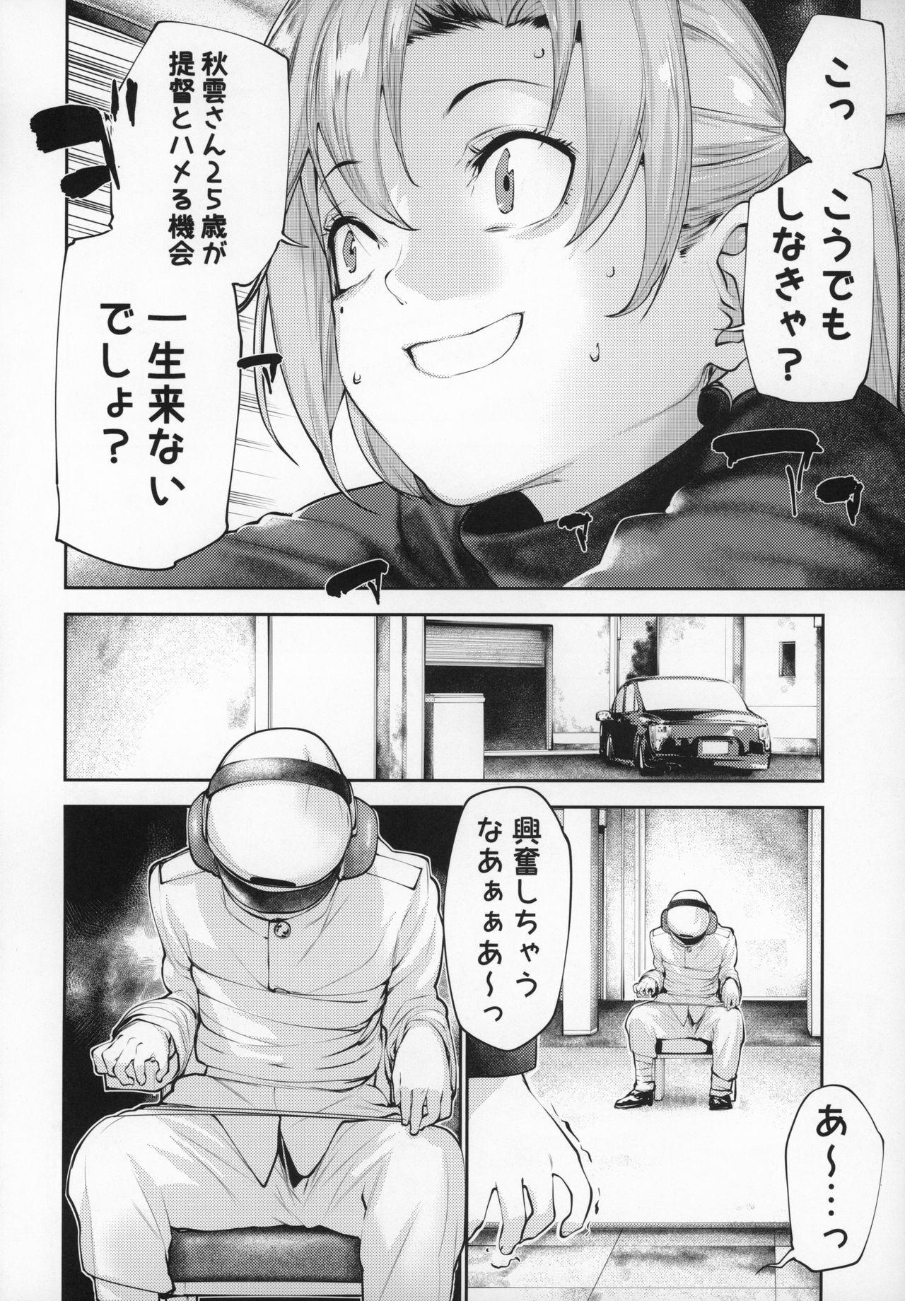 [kitsunenotera (bouko)] Kou demo Shinakya Akigumo-san 25-sai ga Teitoku to Hameru Kikai Isshou Konai desho (Kantai Collection -KanColle-) 4