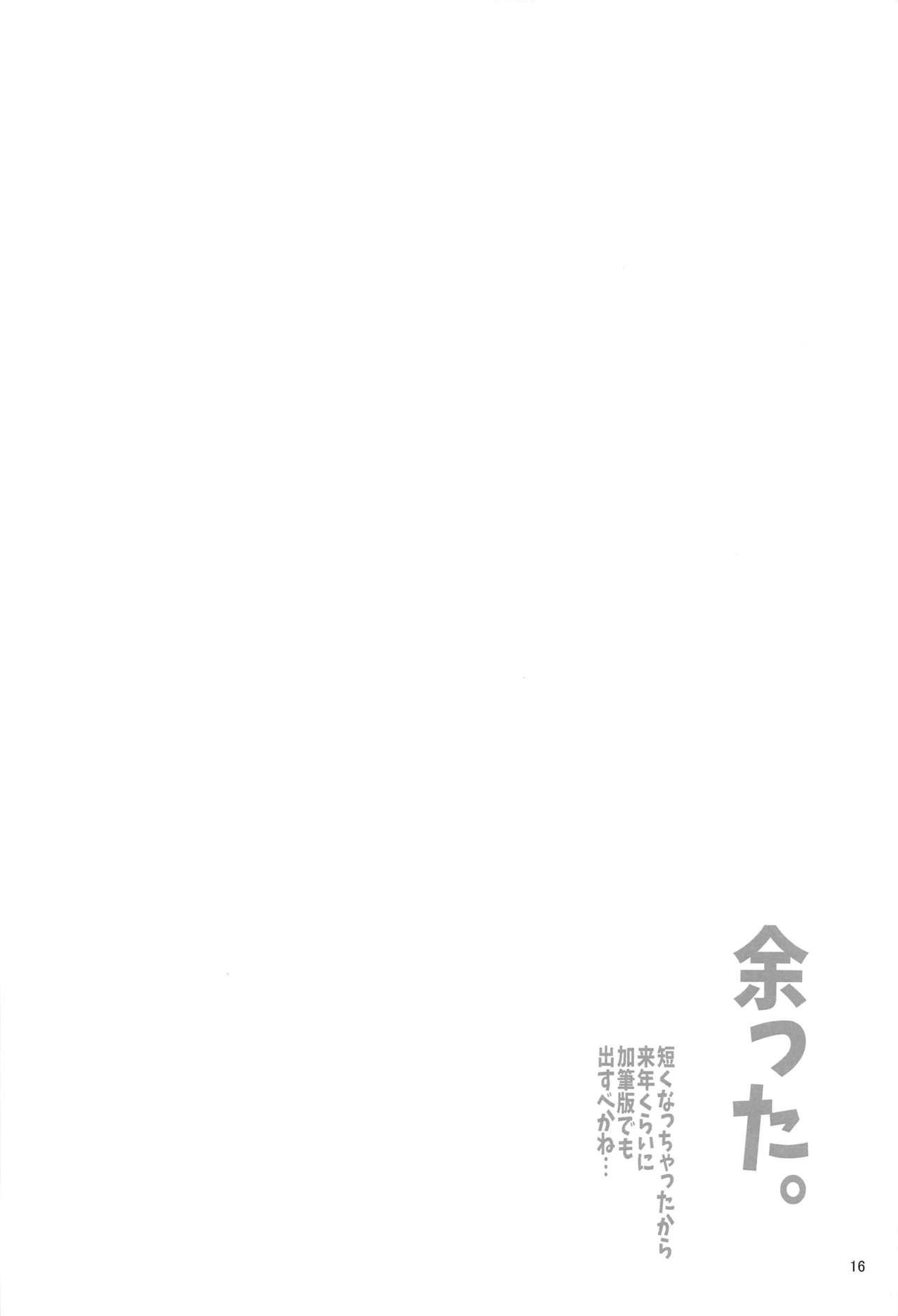 Youkai Shoujo Saimin Choukyou 14