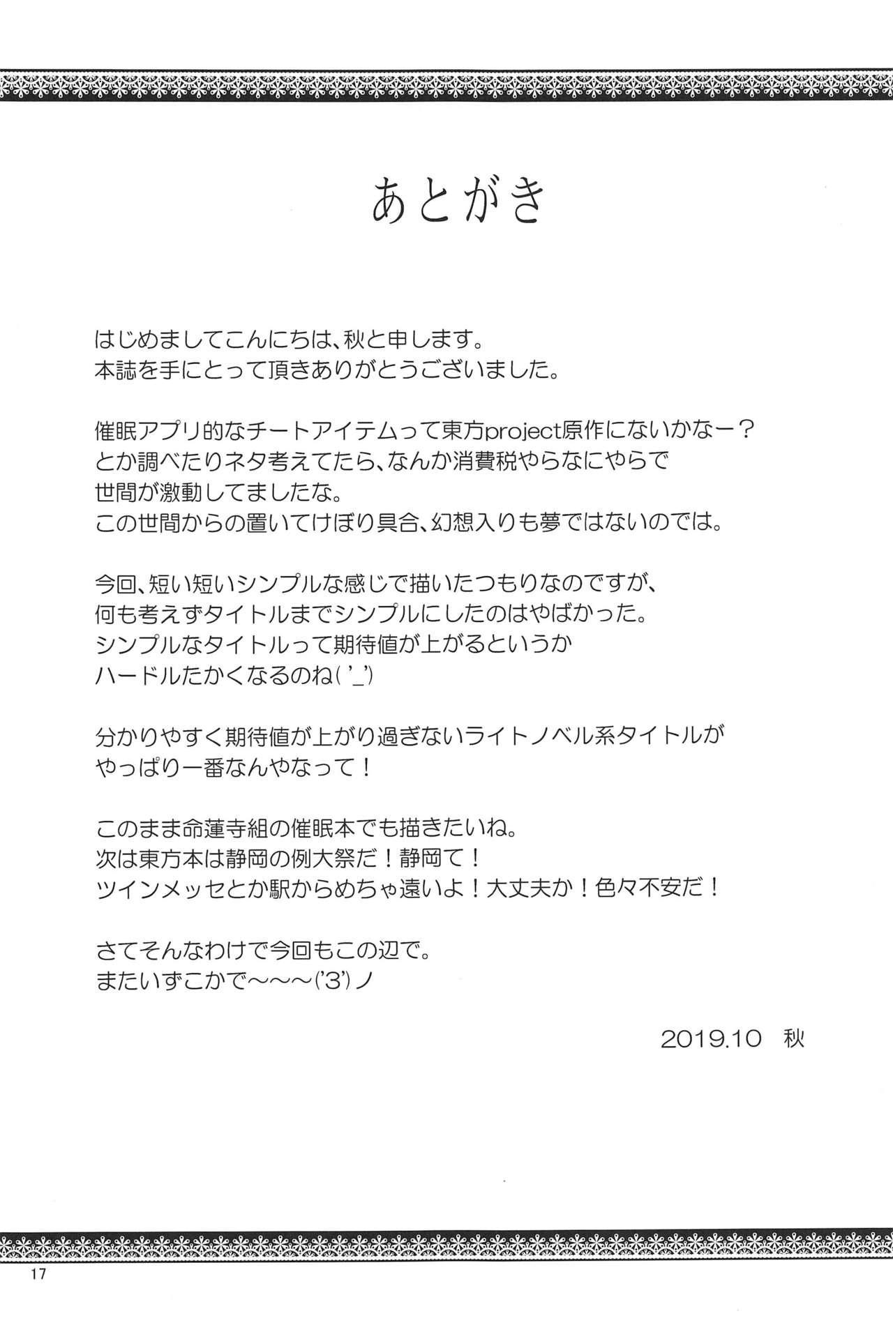 Youkai Shoujo Saimin Choukyou 15