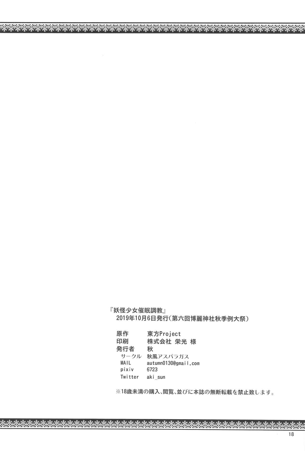 Youkai Shoujo Saimin Choukyou 16
