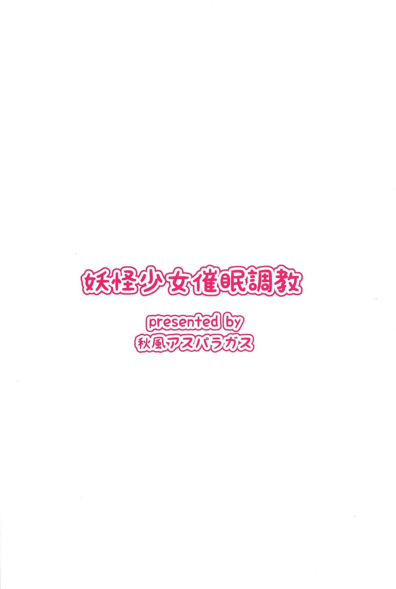 Youkai Shoujo Saimin Choukyou 17