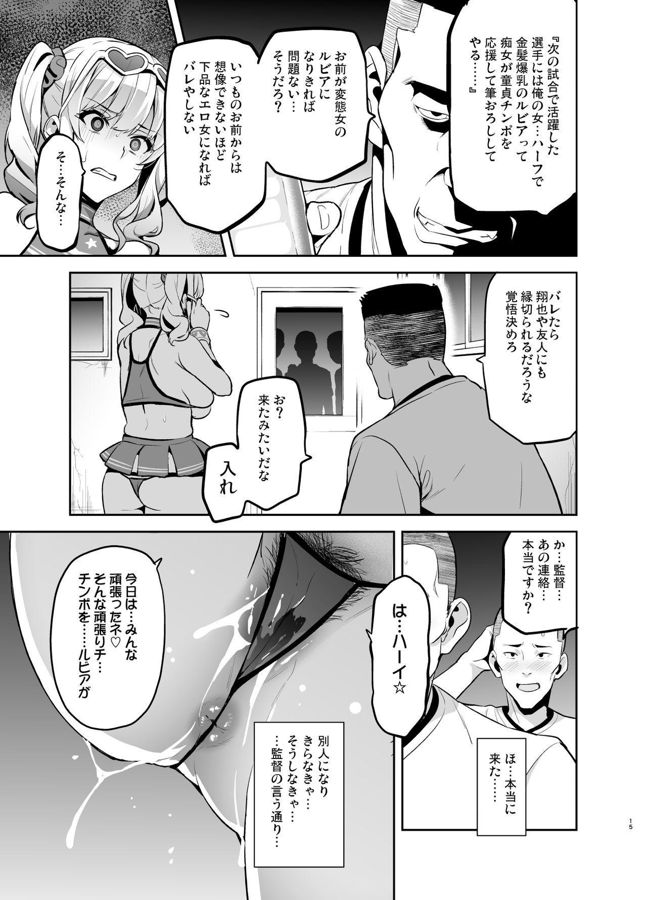Akane wa Tsumare Somerareru Ni 13