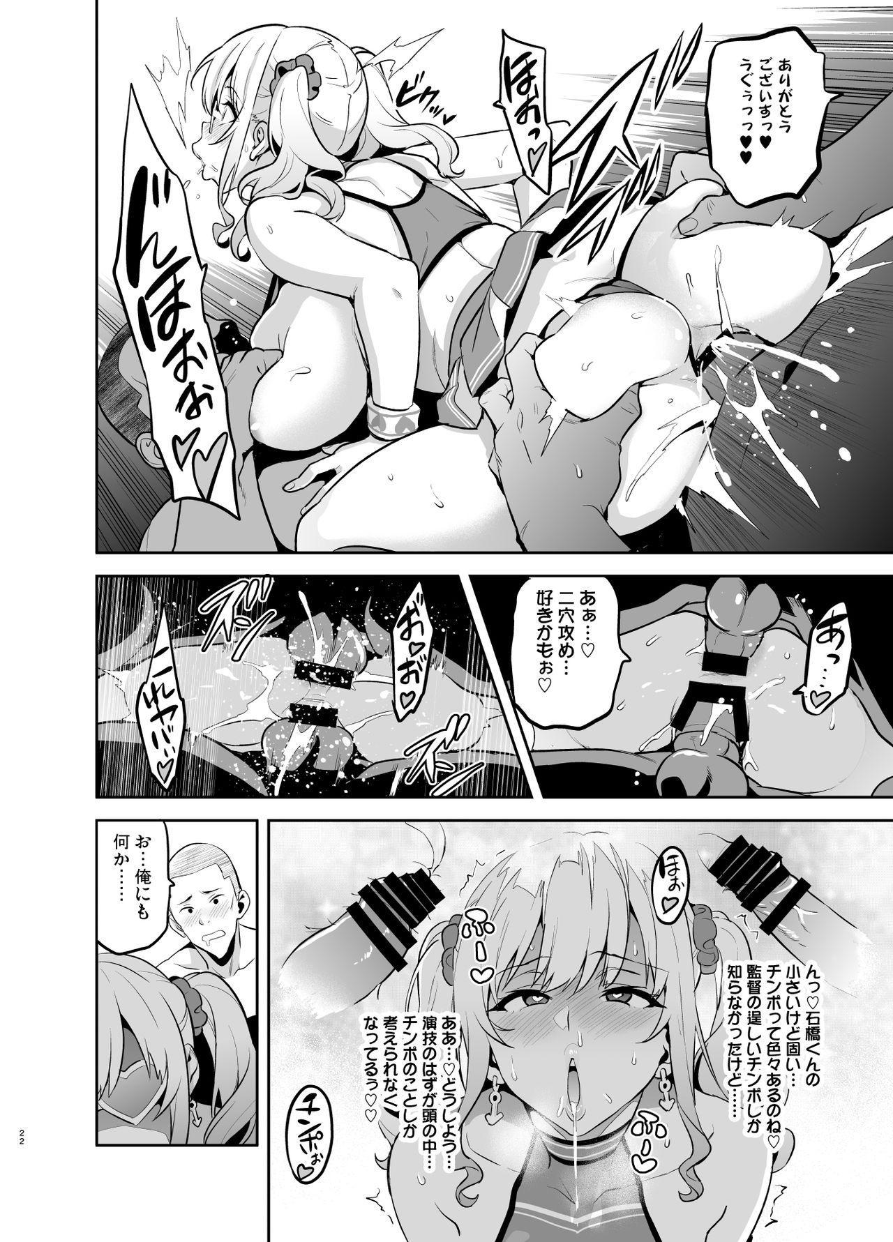 Akane wa Tsumare Somerareru Ni 20