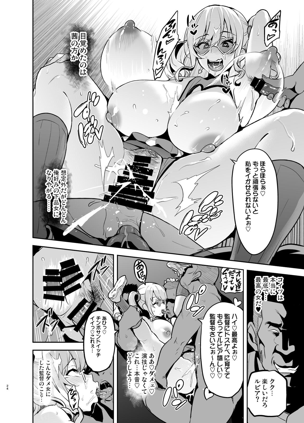 Akane wa Tsumare Somerareru Ni 22