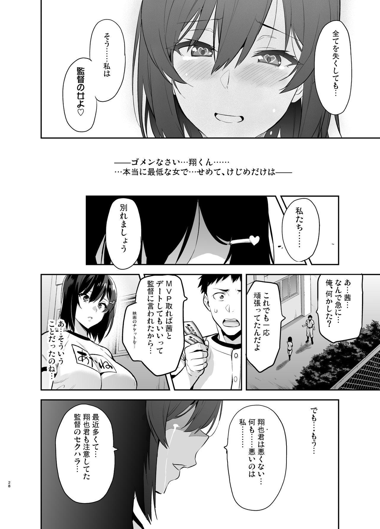 Akane wa Tsumare Somerareru Ni 26
