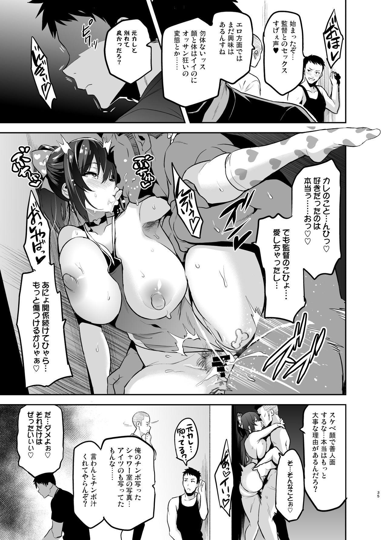 Akane wa Tsumare Somerareru Ni 33