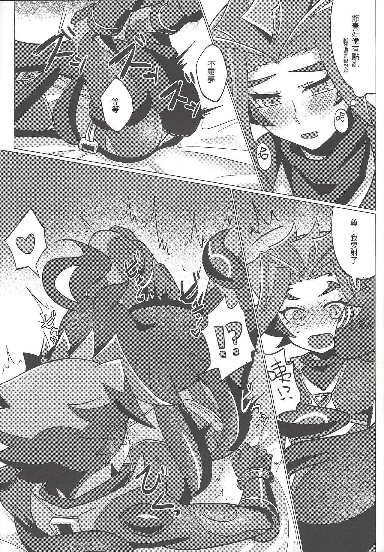 Ko tsukuri shimashou ♡ 11
