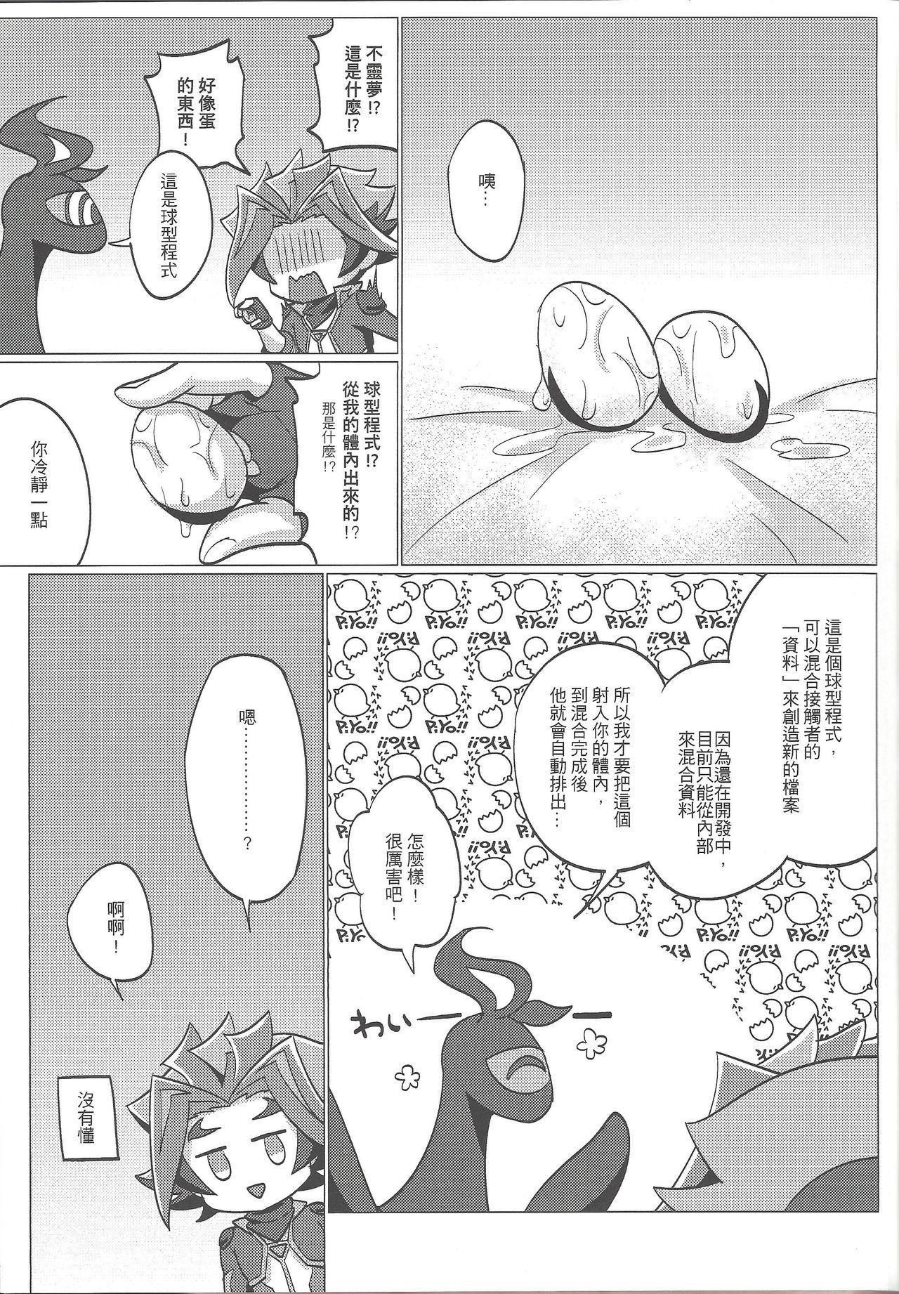 Ko tsukuri shimashou ♡ 13