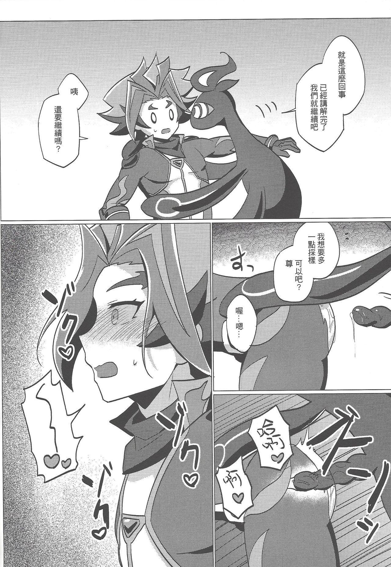 Ko tsukuri shimashou ♡ 14