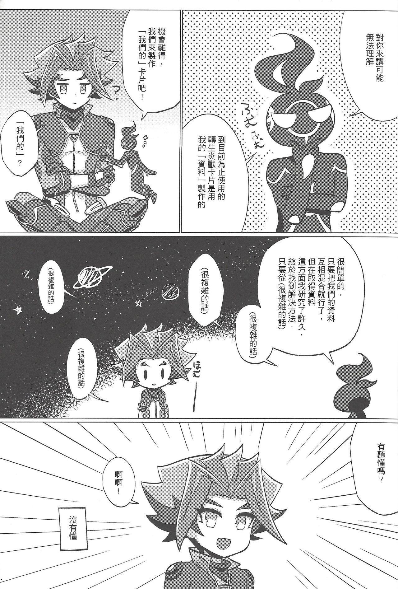 Ko tsukuri shimashou ♡ 3