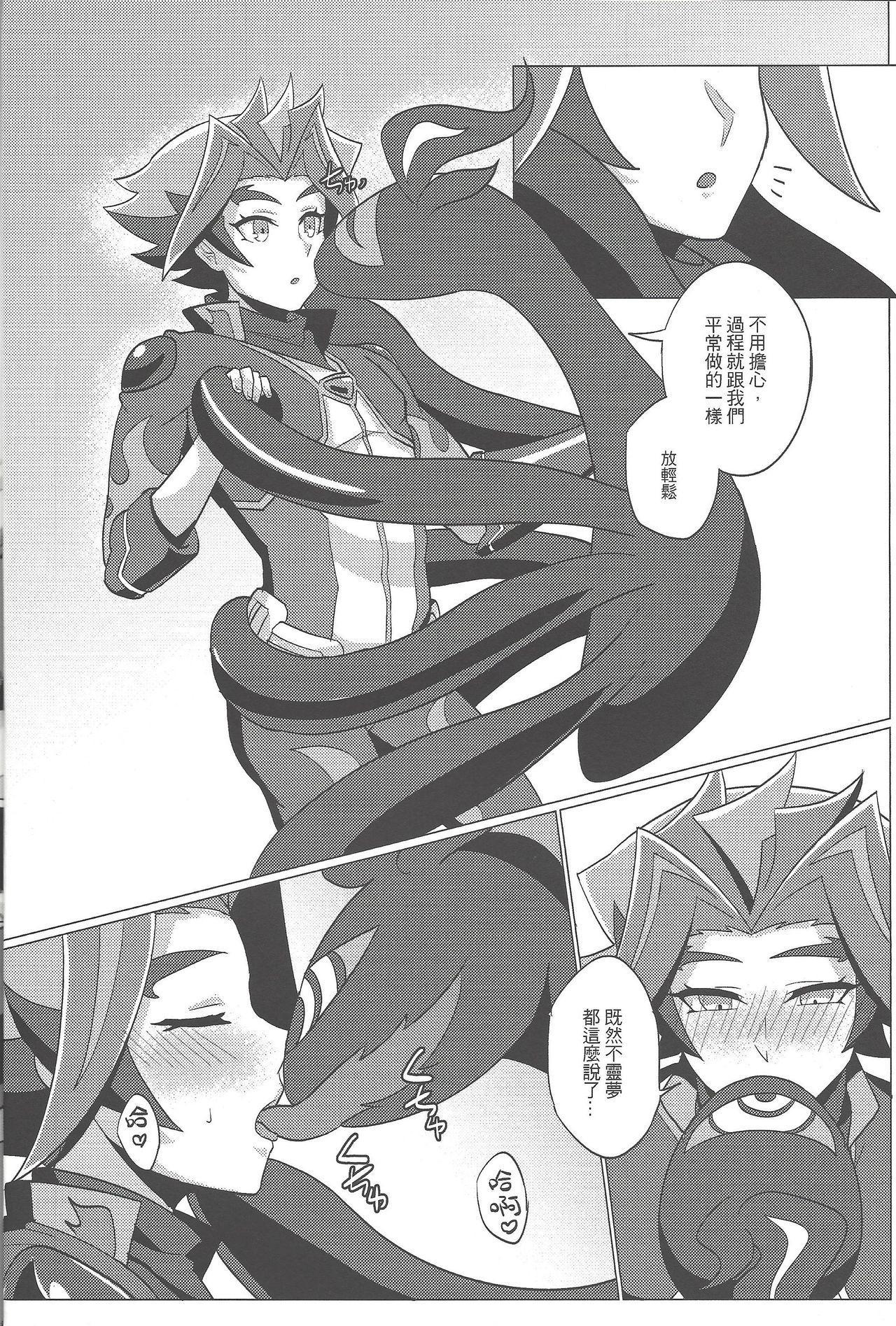 Ko tsukuri shimashou ♡ 4
