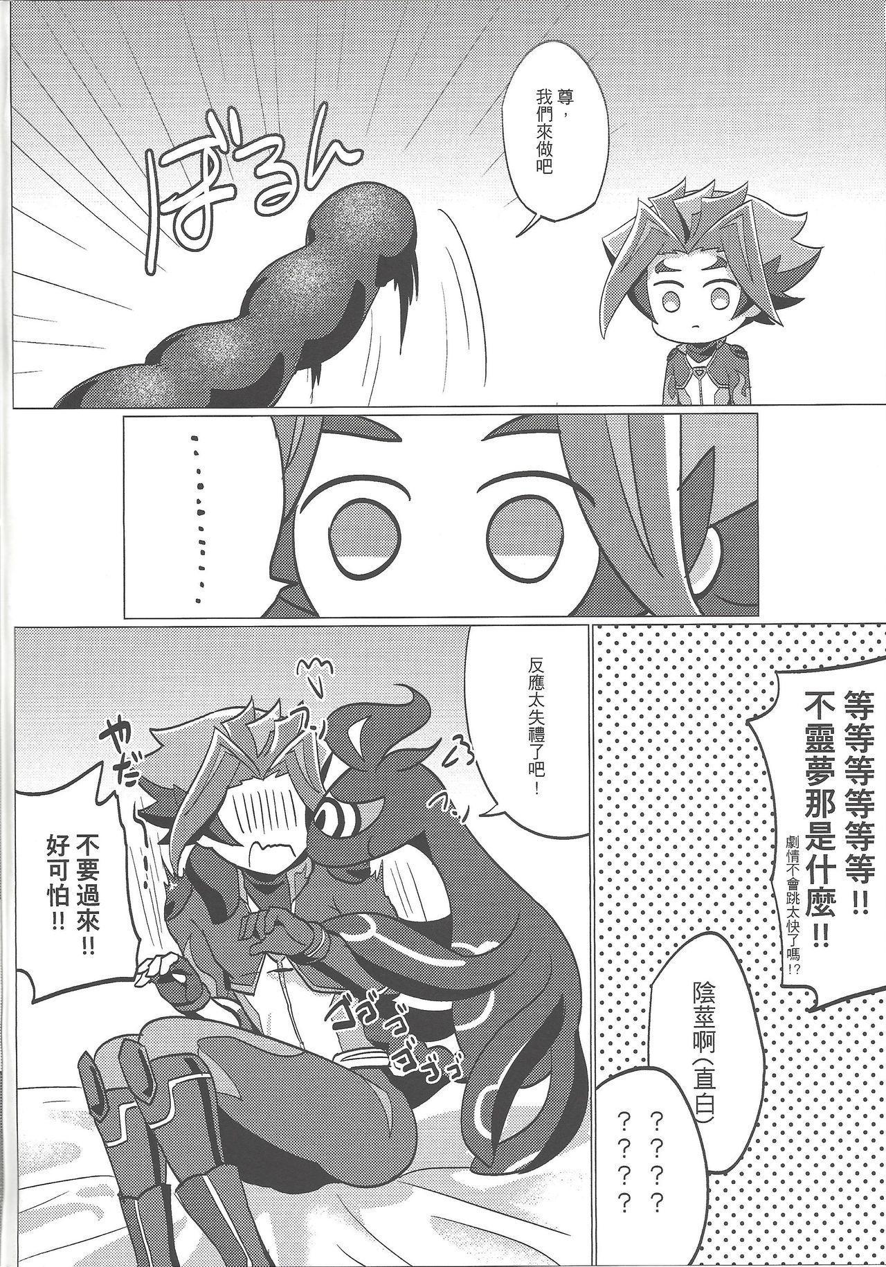 Ko tsukuri shimashou ♡ 8