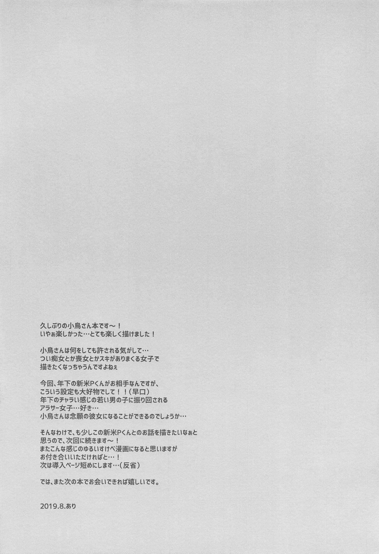 Uraaka Jimuin Kotori-san 16
