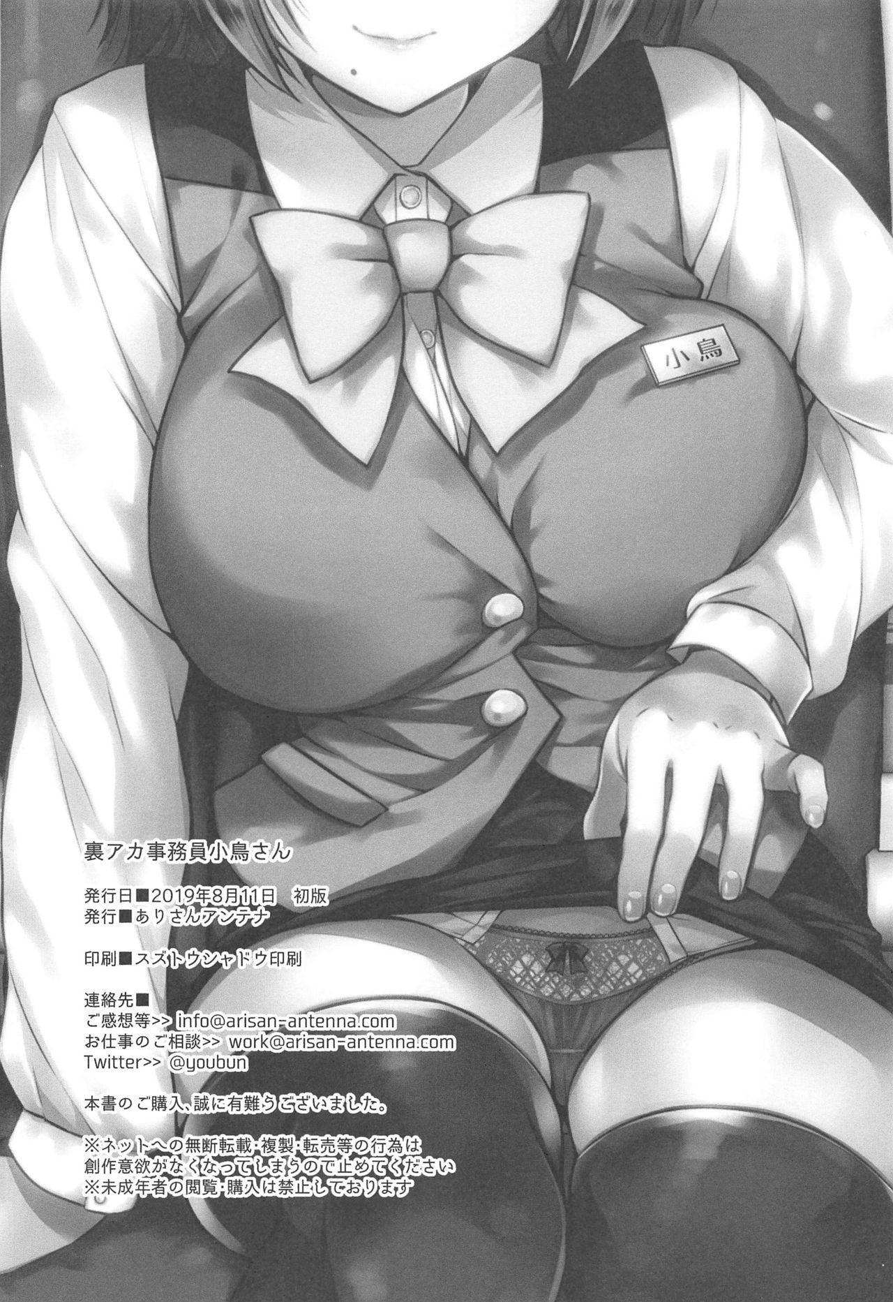Uraaka Jimuin Kotori-san 17