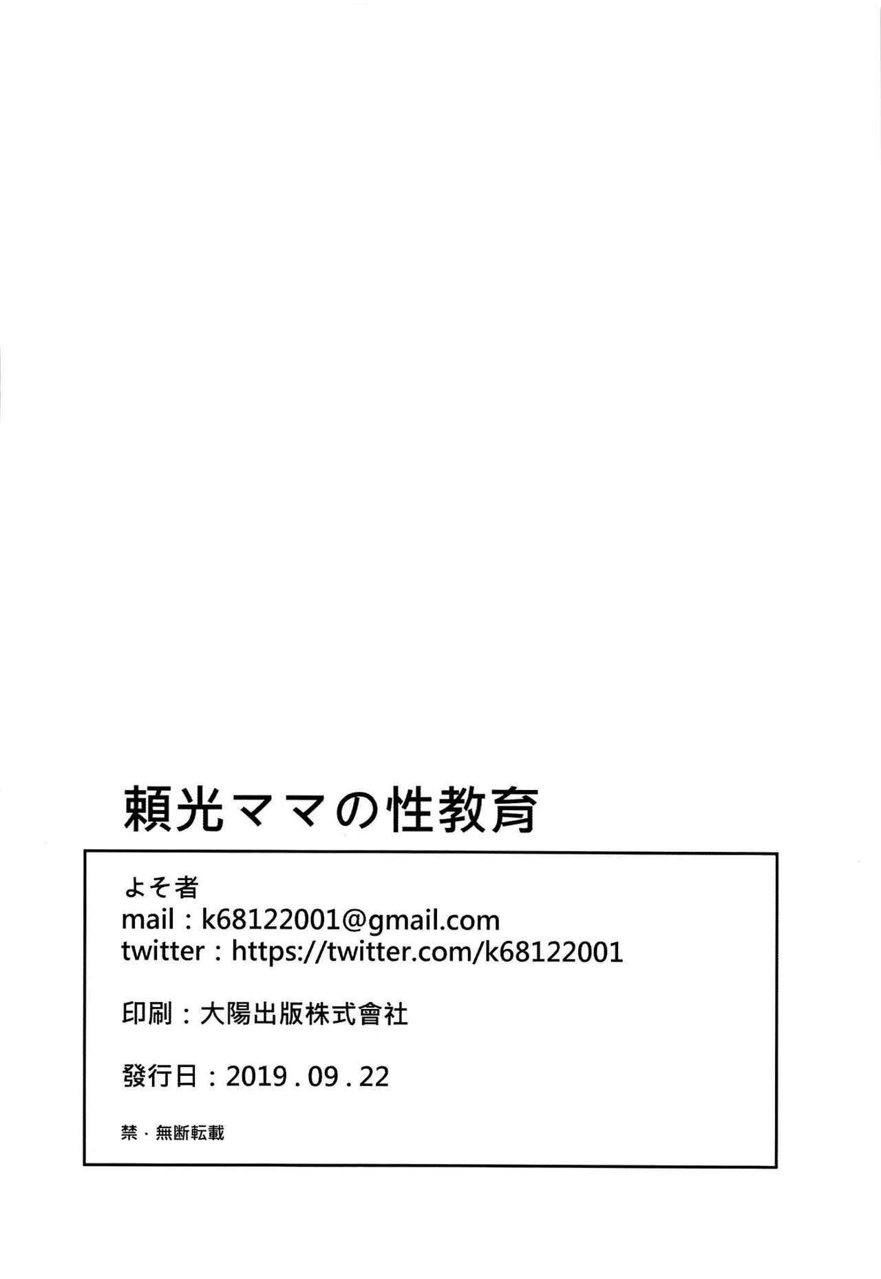 Raikou Mama no Seikyouiku 20