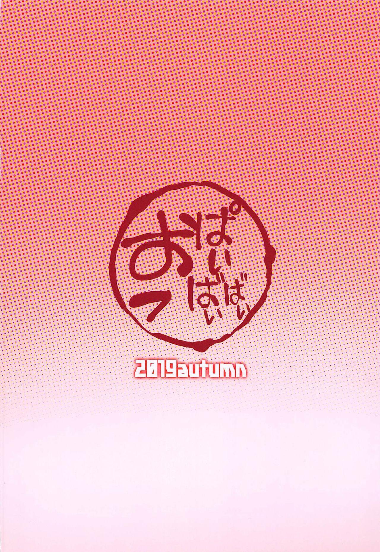 Raikou Mama no Seikyouiku 25