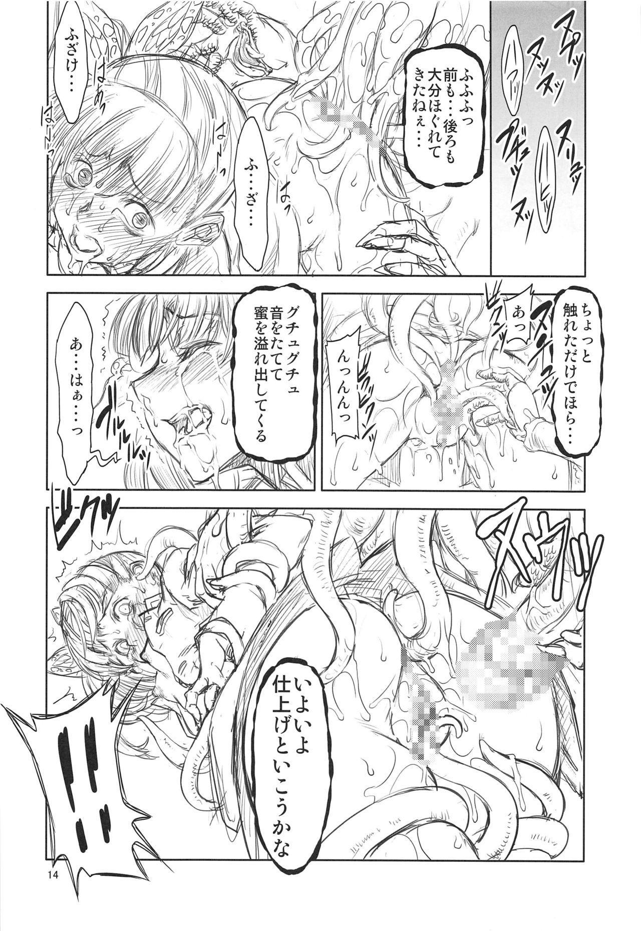 Kishoku 12