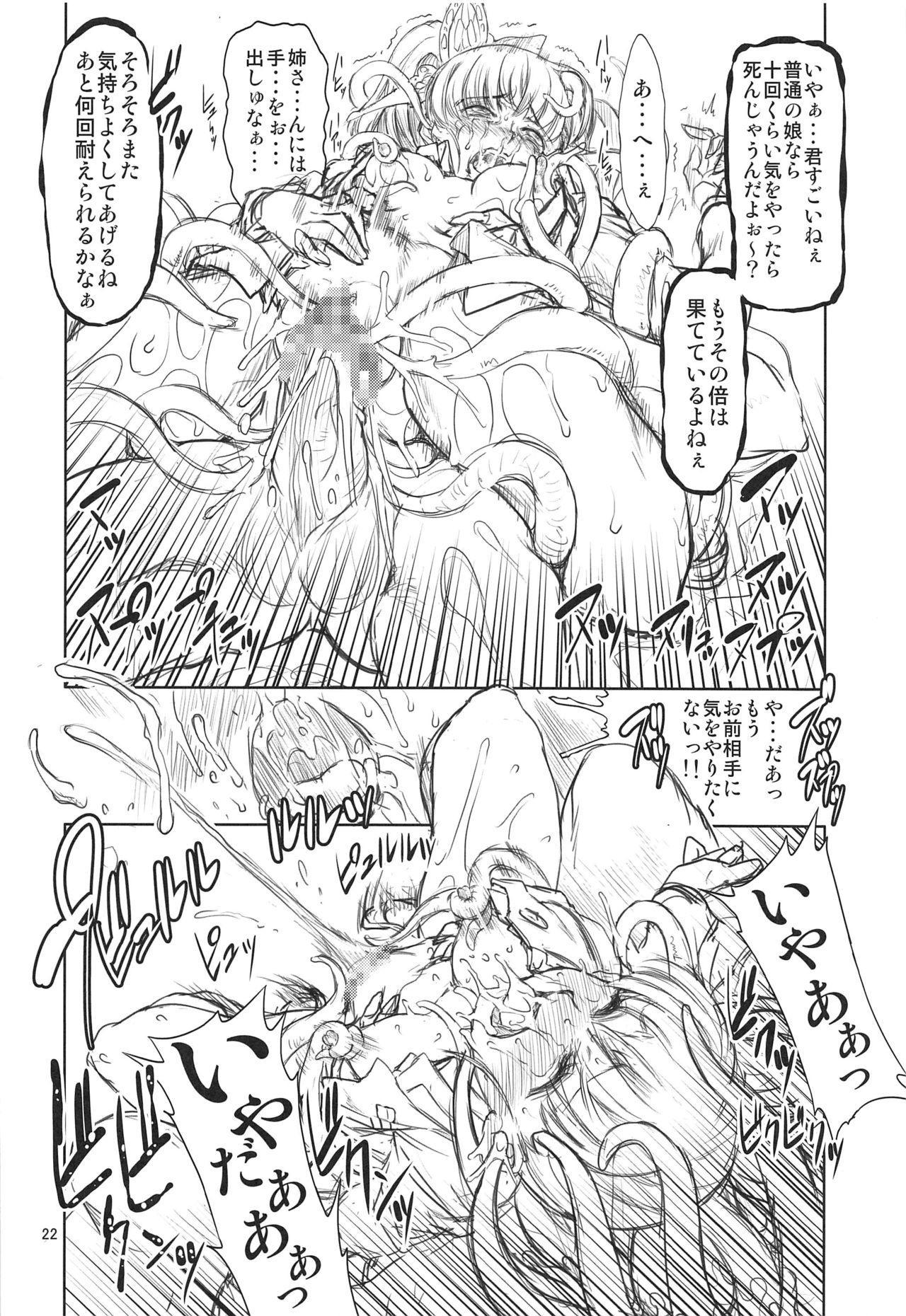 Kishoku 20