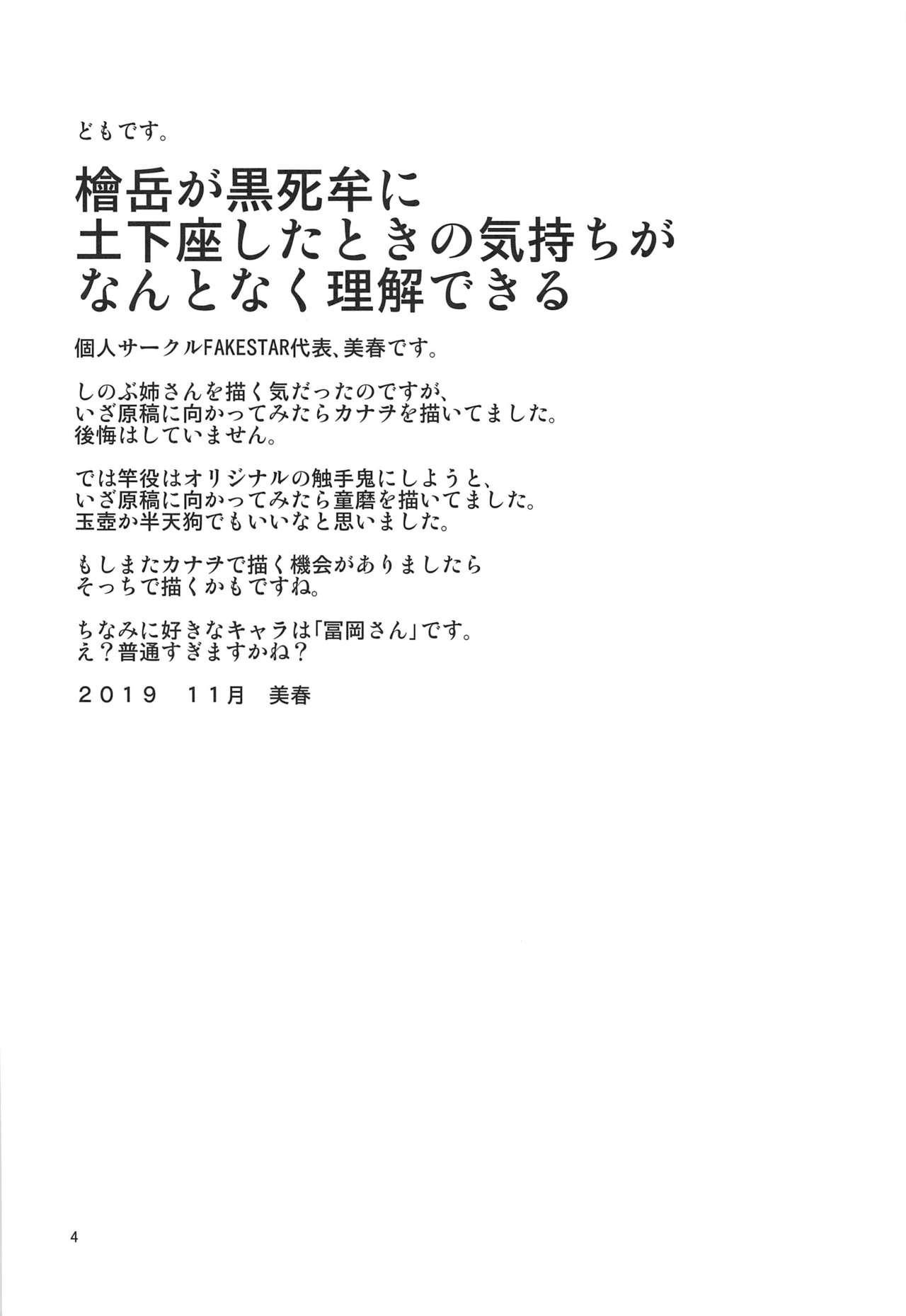 Kishoku 2