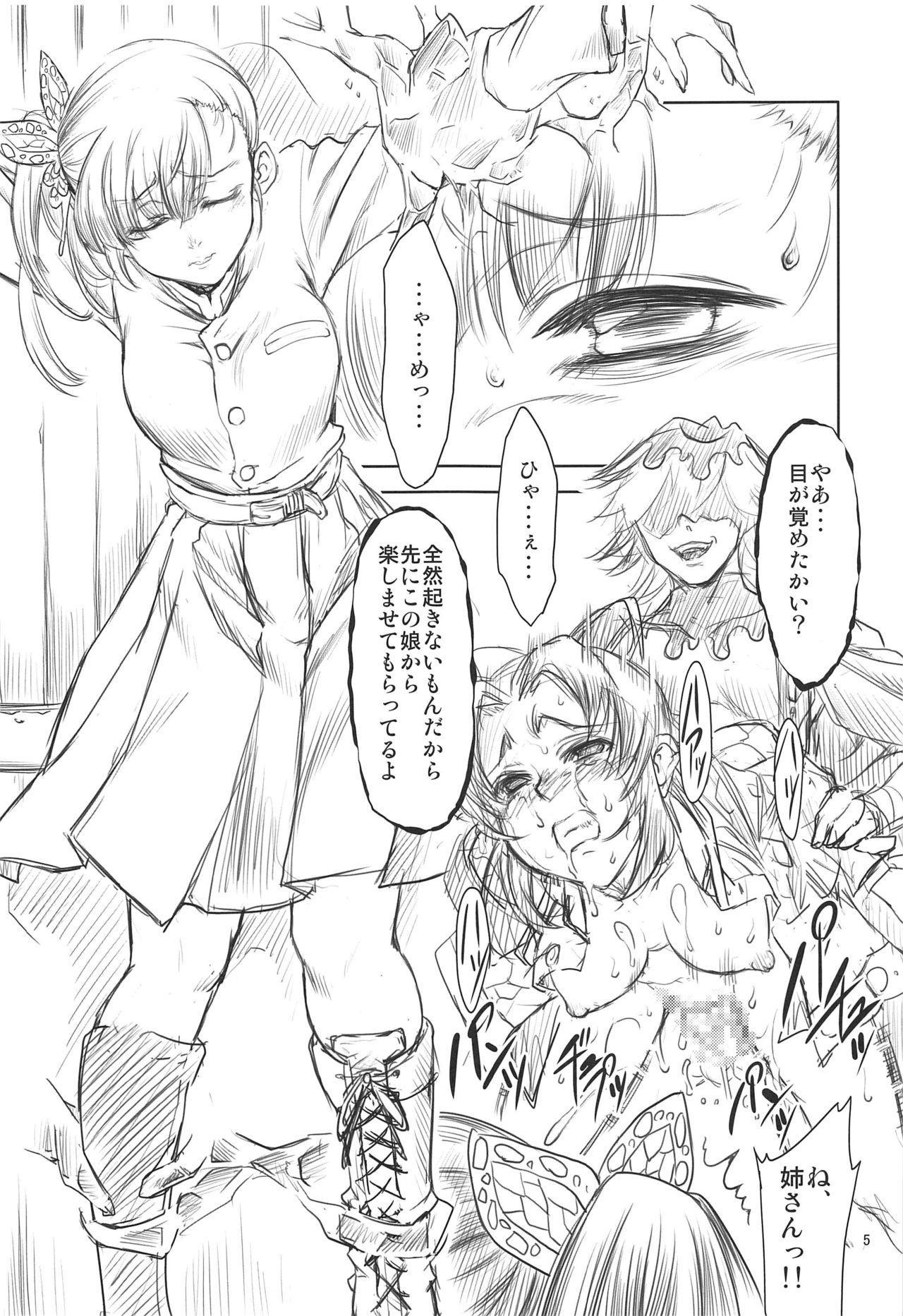 Kishoku 3
