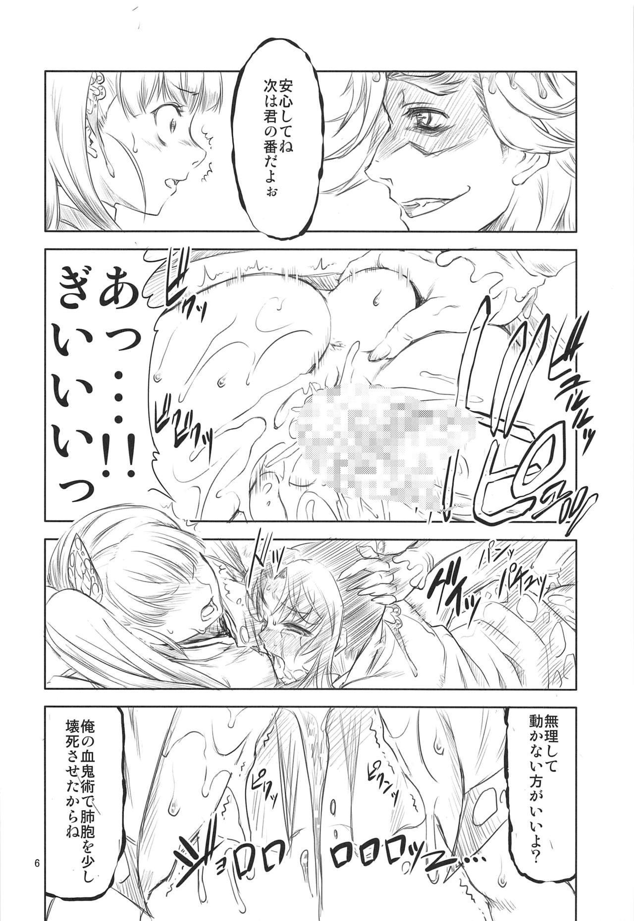 Kishoku 4