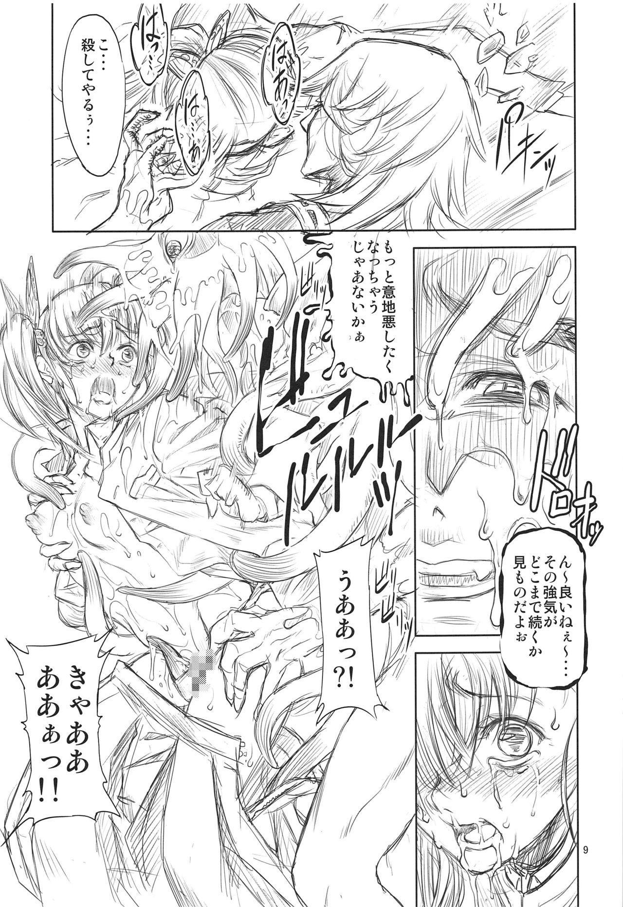 Kishoku 7