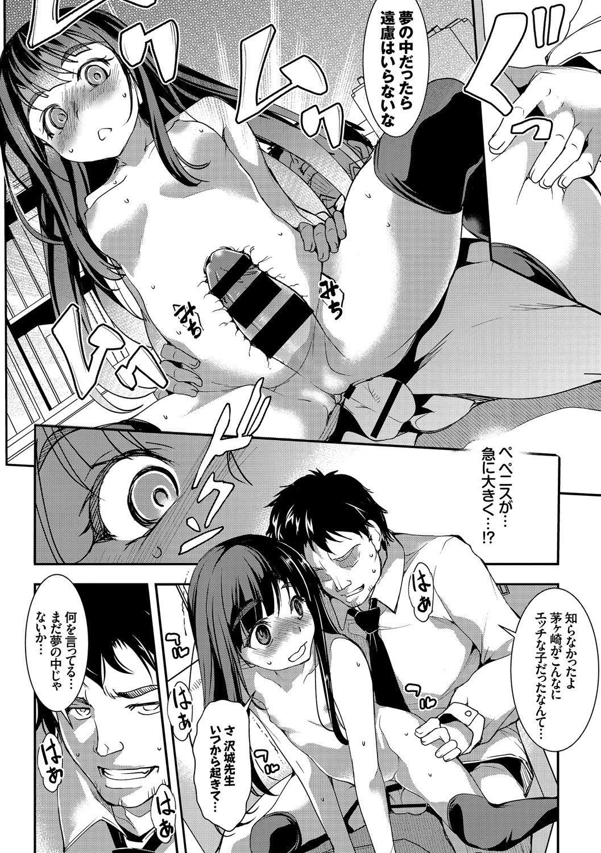 Inran Bishoujo wa Anal de Iku! Vol. 2 15