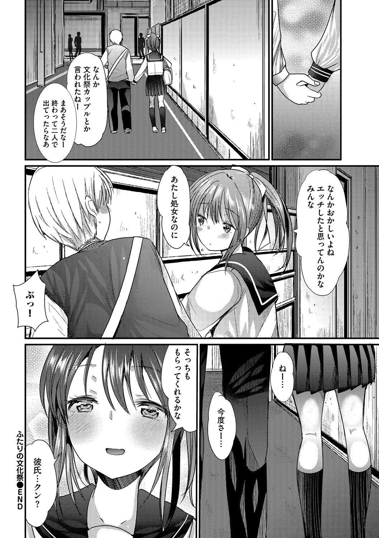 Inran Bishoujo wa Anal de Iku! Vol. 2 65