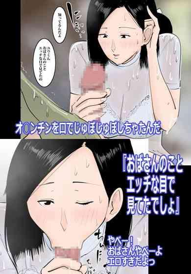 Nuresuke Mama ni Irete mita. 3