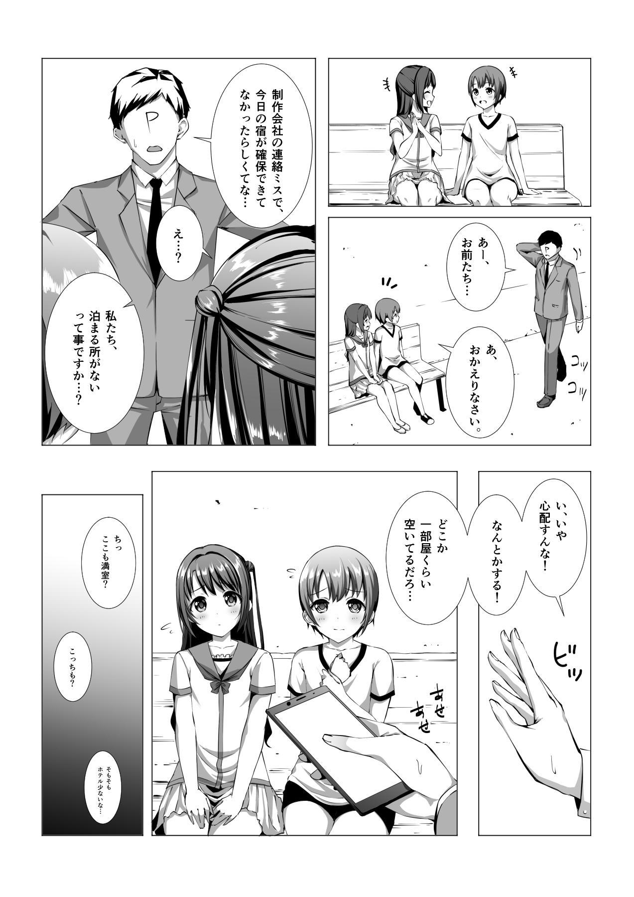 Hajimete no Hotel 2