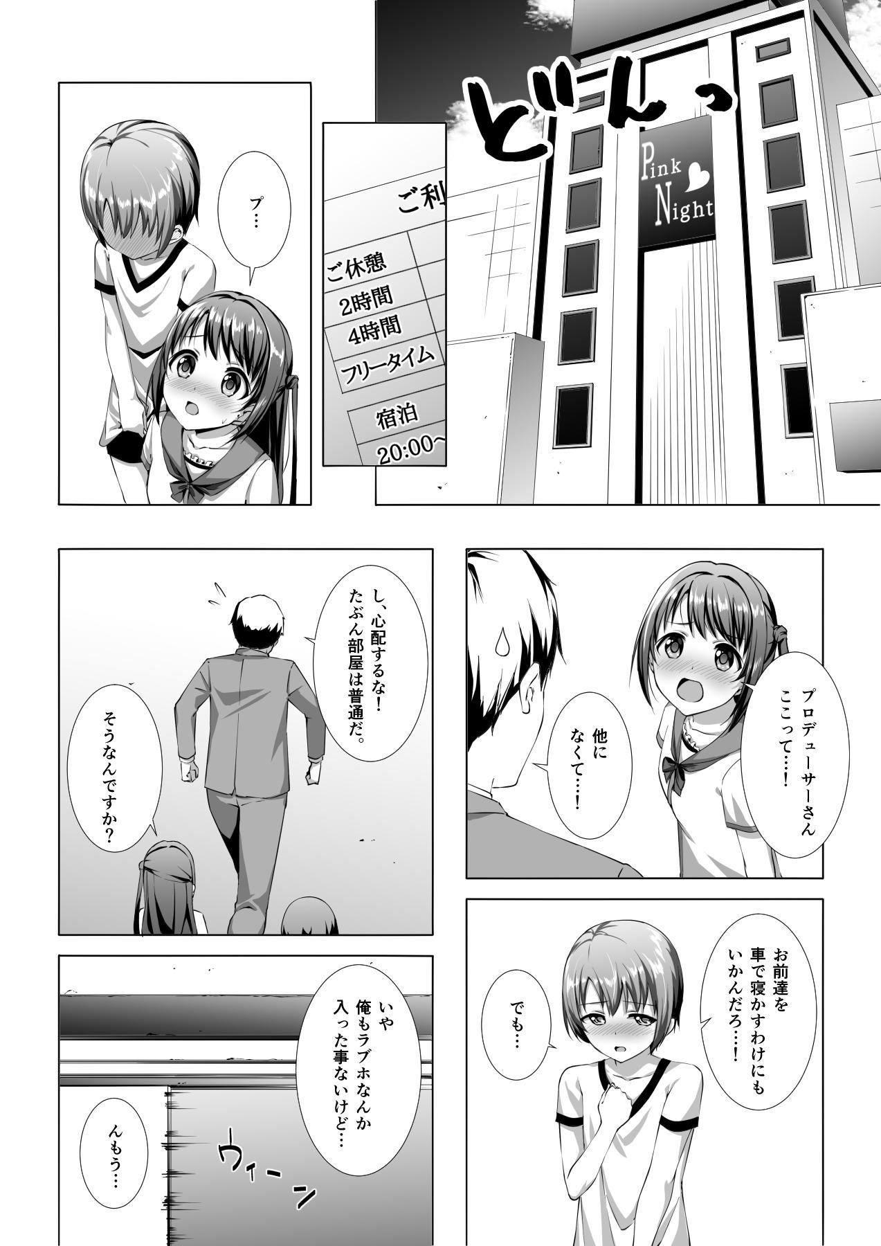 Hajimete no Hotel 3