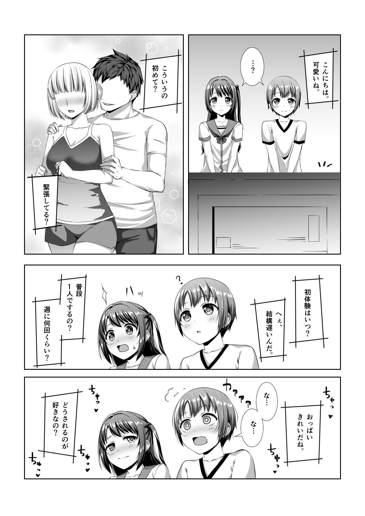 Hajimete no Hotel 5