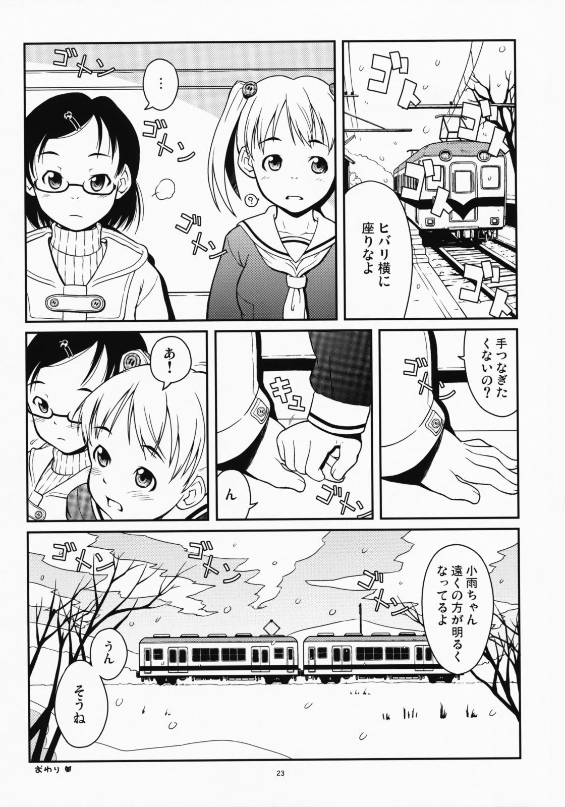 Hibari to Kosame no Fuyuyasumi 22