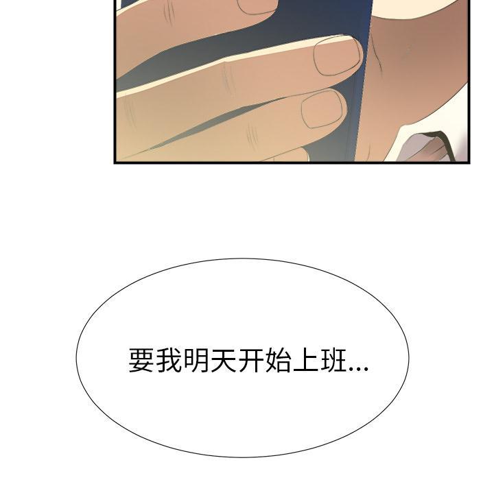 菜鸟扫美记EP.1 182