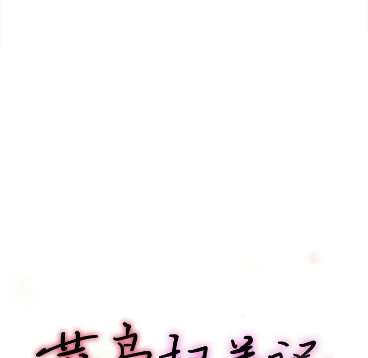 菜鸟扫美记EP.1 76
