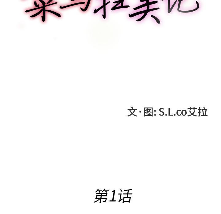 菜鸟扫美记EP.1 77