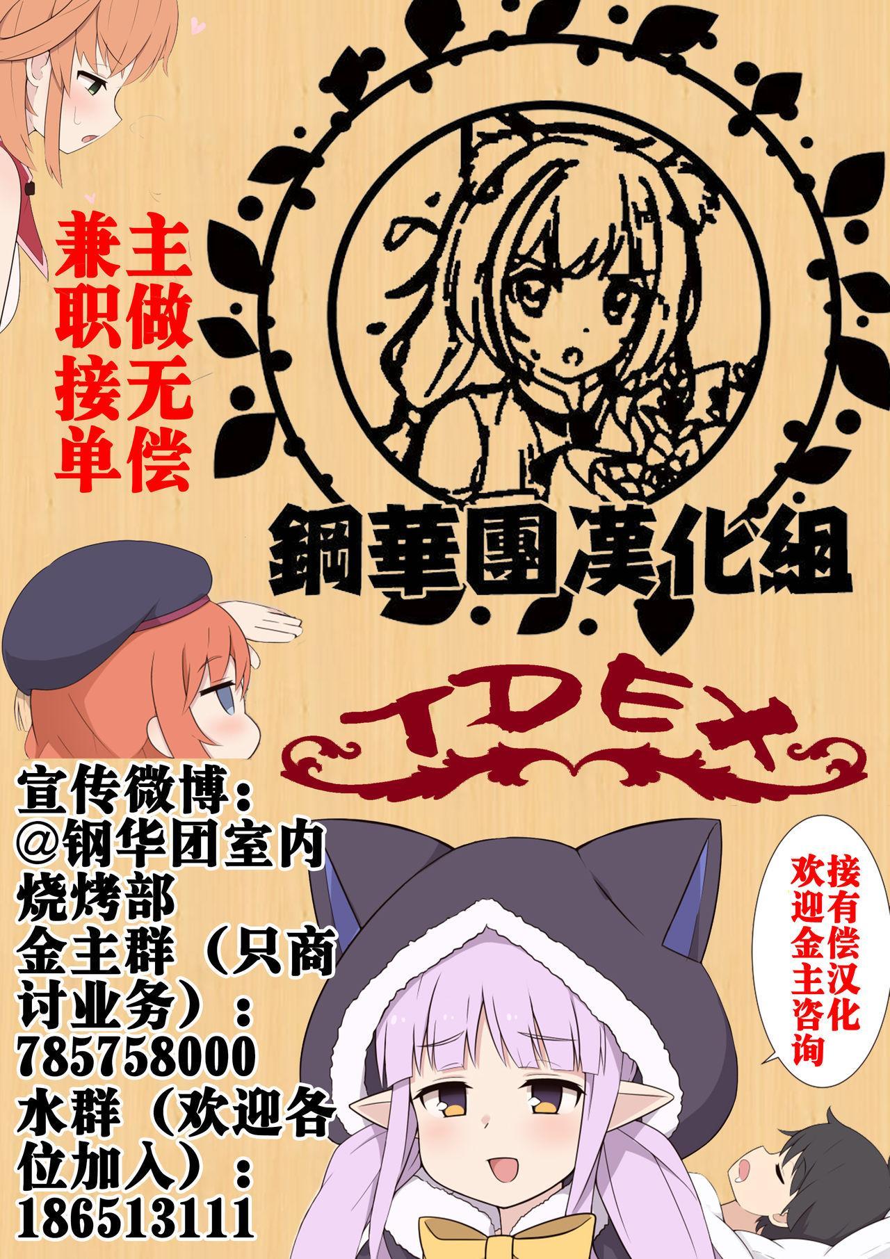 Io-chan to Ecchi na Hoshuu no Ohanashi | 和伊绪酱一起色色的补习的故事 5