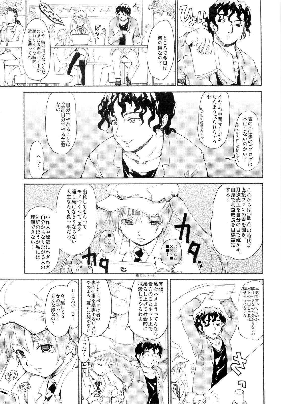 (ComiComi13) [Paranoia Cat (Fujiwara Shunichi)] Akogare no Hito -Himitsu no Isshuukan- #3 20