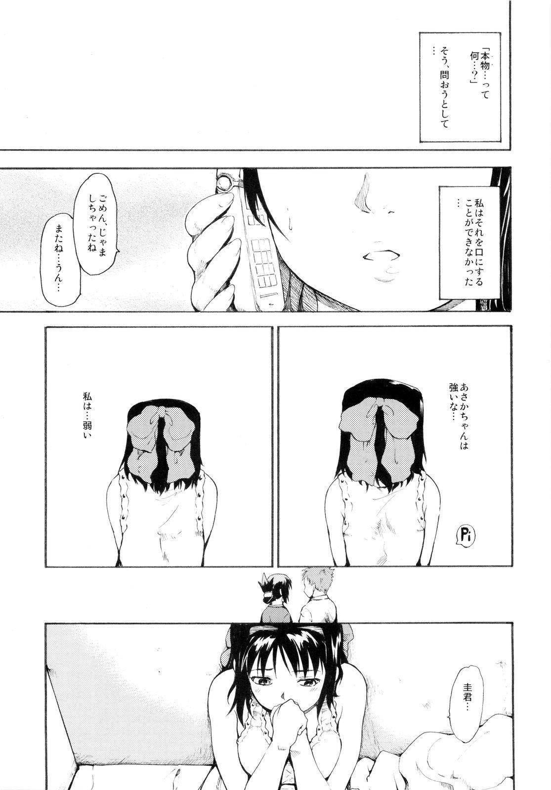 (ComiComi13) [Paranoia Cat (Fujiwara Shunichi)] Akogare no Hito -Himitsu no Isshuukan- #3 24