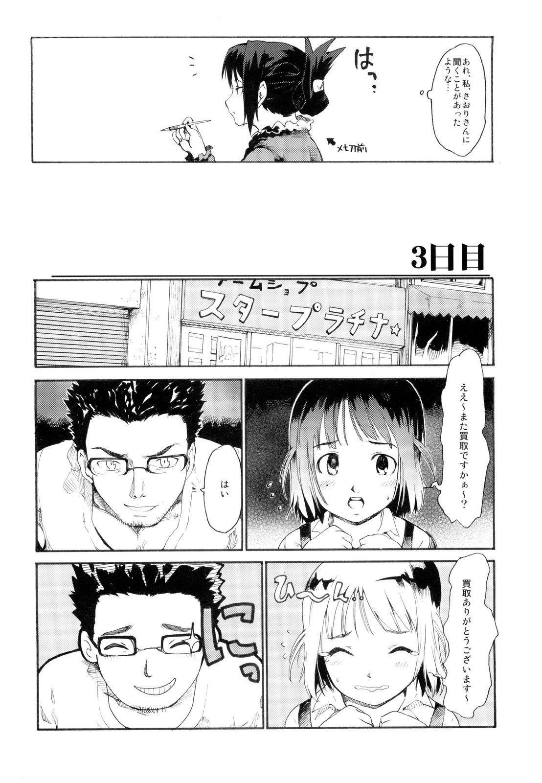 (ComiComi13) [Paranoia Cat (Fujiwara Shunichi)] Akogare no Hito -Himitsu no Isshuukan- #3 25