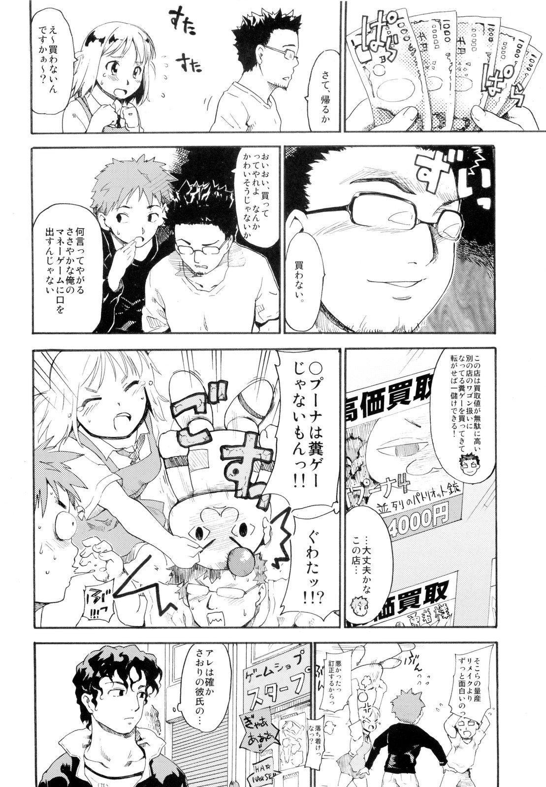 (ComiComi13) [Paranoia Cat (Fujiwara Shunichi)] Akogare no Hito -Himitsu no Isshuukan- #3 27