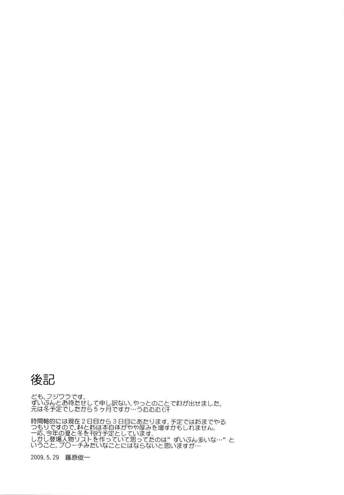 (ComiComi13) [Paranoia Cat (Fujiwara Shunichi)] Akogare no Hito -Himitsu no Isshuukan- #3 46