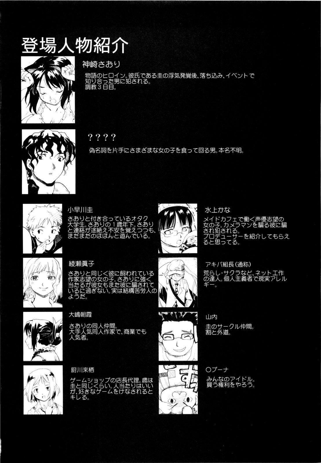 (ComiComi13) [Paranoia Cat (Fujiwara Shunichi)] Akogare no Hito -Himitsu no Isshuukan- #3 49