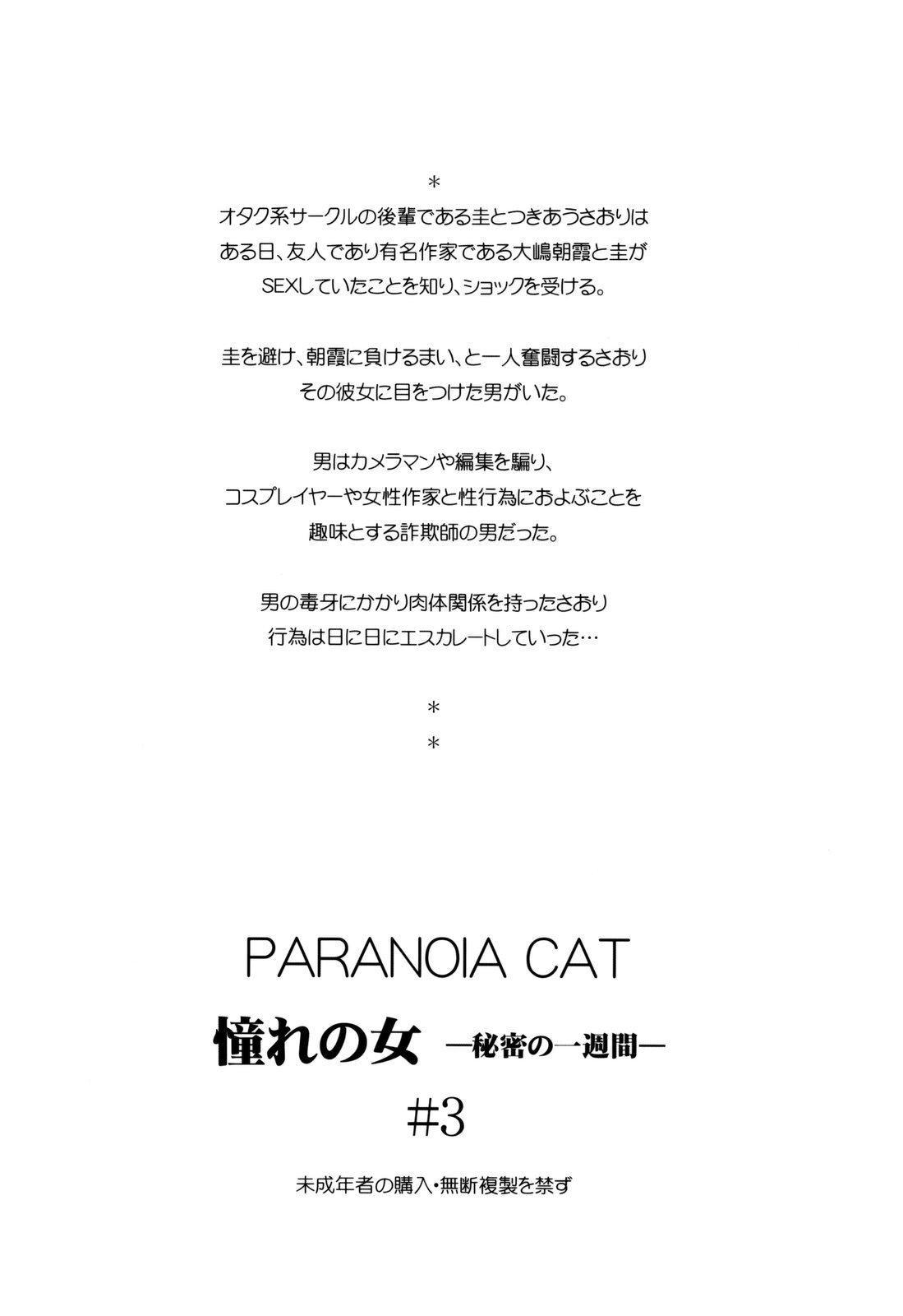 (ComiComi13) [Paranoia Cat (Fujiwara Shunichi)] Akogare no Hito -Himitsu no Isshuukan- #3 51
