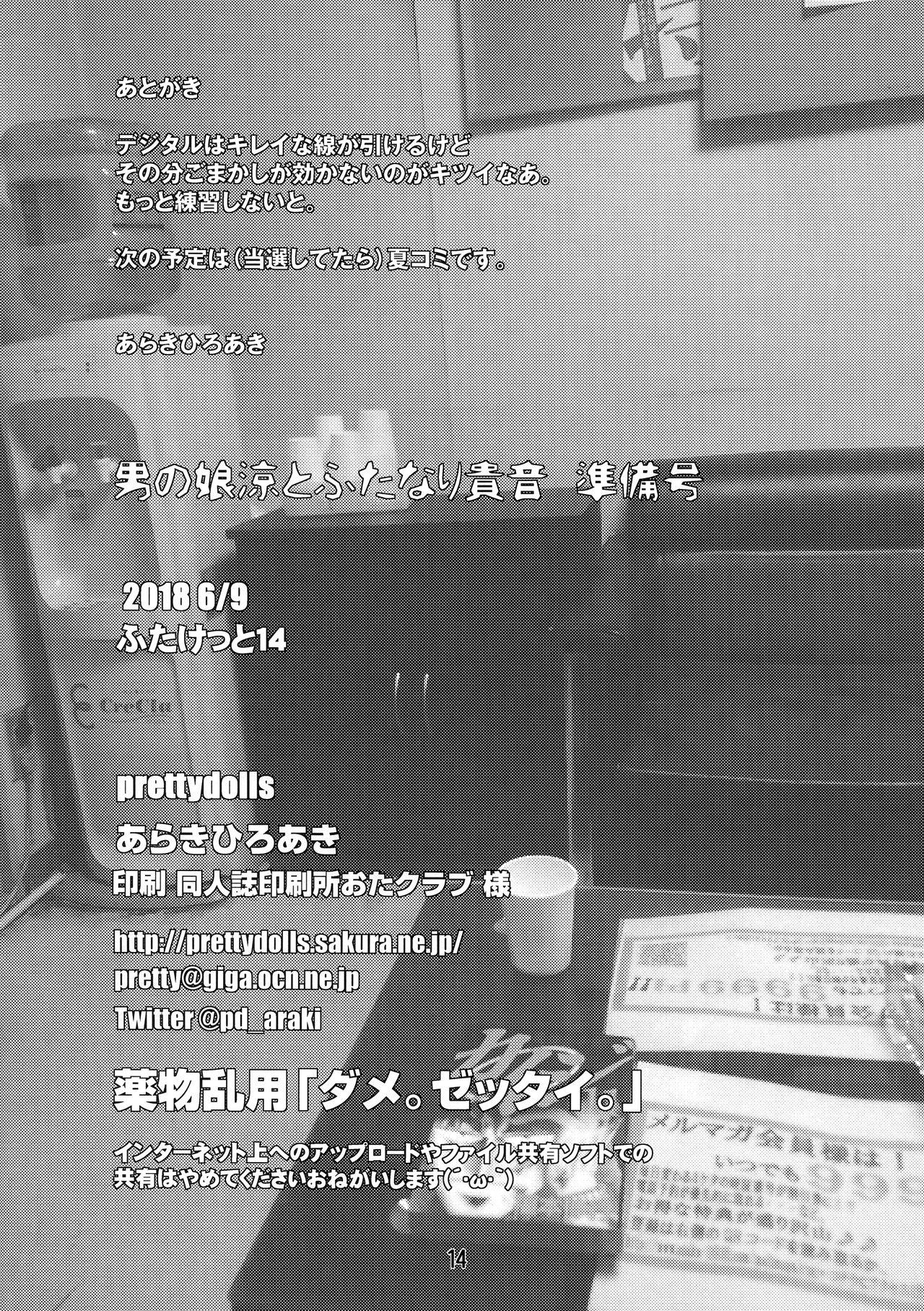 Otokonoko Akizuki Ryo to Futanari Takane Junbigou 13