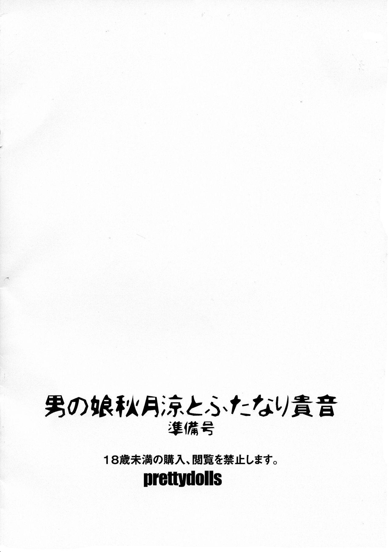 Otokonoko Akizuki Ryo to Futanari Takane Junbigou 1